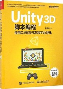 Unity 3D 腳本編程 — 使用 C#語言開發跨平臺遊戲-cover