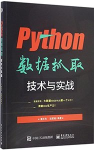Python 數據抓取技術與實戰-cover