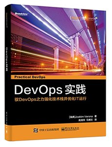 DevOps 實踐 (Practical DevOps)-cover