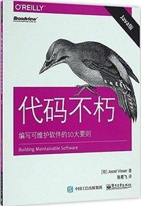 代碼不朽:編寫可維護軟件的 10大要則 (Java版)-cover