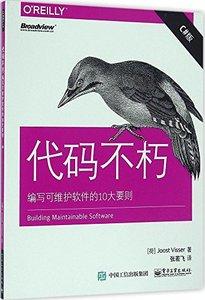 代碼不朽:編寫可維護軟件的10大要則(C#版)