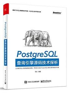 PostgreSQL查詢引擎源碼技術探析-cover