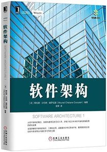 軟件架構-cover