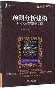 預測分析建模 : Python 與 R語言實現-cover