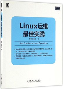 Linux運維最佳實踐-cover