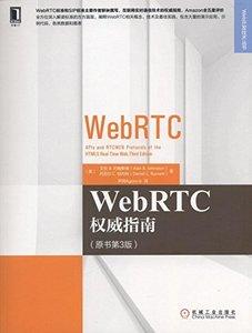 WebRTC 權威指南-cover