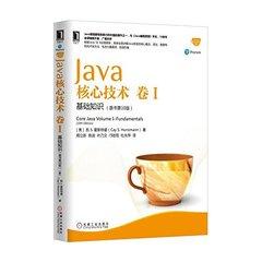 Java 核心技術 (捲一) : 基礎知識-cover
