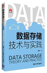 數據存儲技術與實踐 精裝-cover