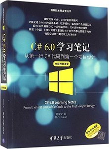 C#6.0學習筆記—從第一行C#代碼到第一個項目設計-cover