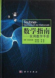 數學指南:實用數學手冊-cover