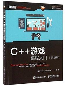 C++ 遊戲編程入門 (第4版)-cover
