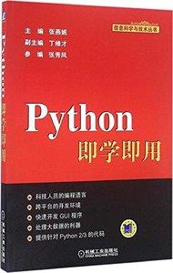 Python 即學即用-cover