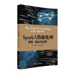 Spark大數據處理:原理、算法與實例-cover