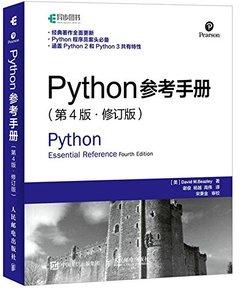Python 參考手冊, 4/e (修訂版)(Python Essential Reference, 4/e)-cover