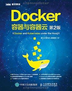 Docker容器與容器雲(第2版)-cover