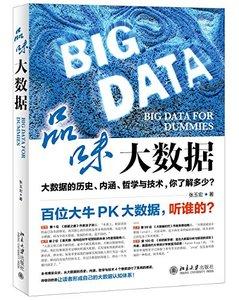 品味大數據-cover