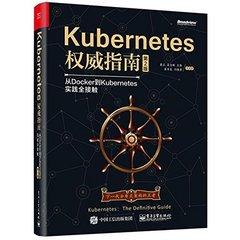 Kubernetes權威指南:從Docker到Kubernetes實踐全接觸 (第2版)-cover