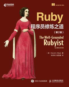 Ruby程序員修煉之道 第2版-cover