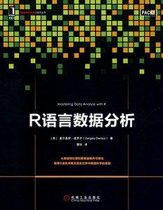 R 語言數據分析-cover