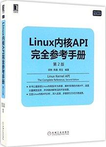 Linux 內核API完全參考手冊-cover