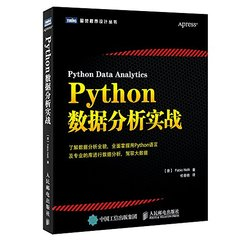 Python數據分析實戰-cover
