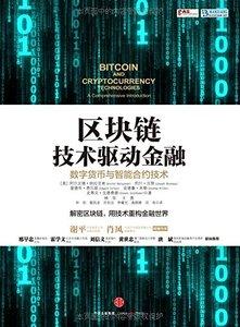 區塊鏈:技術驅動金融-cover