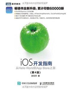 iOS 開發指南:從Hello World到App Store上架(第4版)-cover