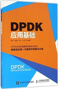 DPDK 應用基礎-cover