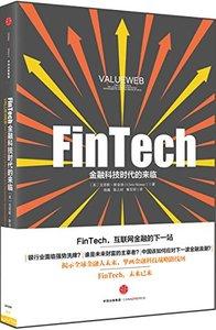 FinTech, 金融科技時代的來臨-cover