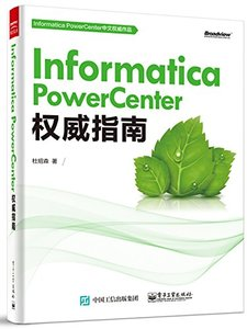 Informatica PowerCenter權威指南-cover
