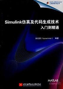Simulink 模擬及代碼生成技術入門到精通-cover