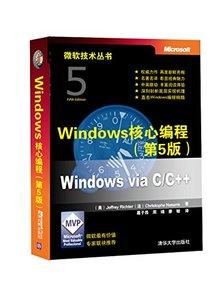 Windows 核心編程, 5/e-cover