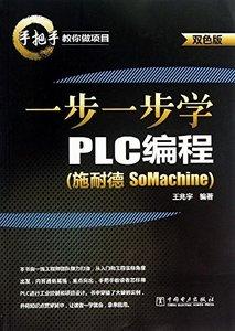 一步一步學 PLC 編程 (施耐德SoMachine)(雙色版)-cover