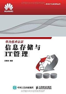 華為ICT認證: 信息存儲與IT管理