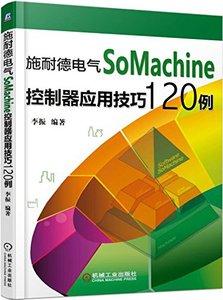 施耐德電氣SoMachine控制器應用技巧120例-cover
