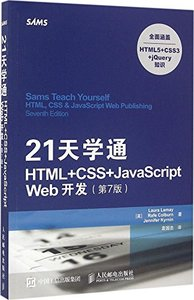 21天學通 HTML + CSS + JavaScript Web開發 (第7版)(Sams Teach Yourself: HTML, CSS & JavaScript Web Publishing, Second Edition)-cover