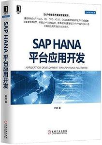 SAP HANA 平臺應用開發-cover
