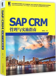 SAP CRM管理與實施指南-cover