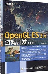 OpenGL ES 3.x 遊戲開發 (上捲)-cover