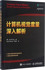 計算機視覺度量深入解析 (Computer Vision Metrics Survey, Taxonomy, and Analysis)-cover