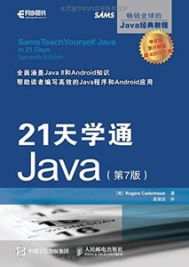 21天學通Java (第7版) (Sams Teach Yourself Java in 21 Days, Second Edition)-cover