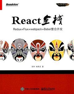 React 全站:Redux + Flux + webpack + Babel 整合開發-cover