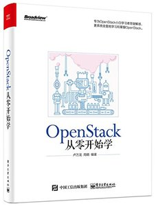 OpenStack 從零開始學-cover