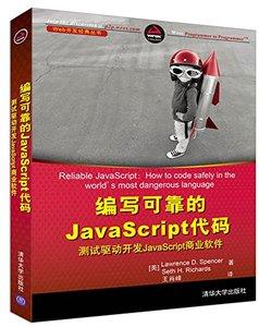 編寫可靠的JavaScript代碼:測試驅動開發JavaScript商業軟件-cover