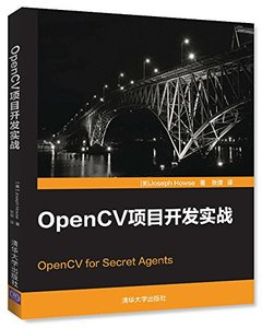 OpenCV 項目開發實戰-cover
