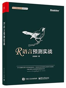 R語言預測實戰-cover