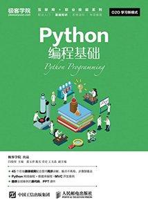 Python 編程基礎-cover