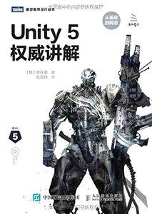 Unity 5 權威講解-cover