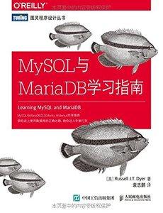 MySQL 與 MariaDB 學習指南-cover