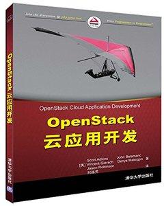 Openstack 雲應用開發 (OpenStack Cloud Application Development)-cover